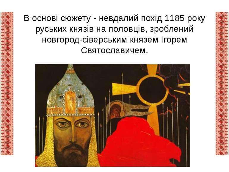 Його виявив один з найбільш відомих і успішних колекціонерів пам'яток російсь...