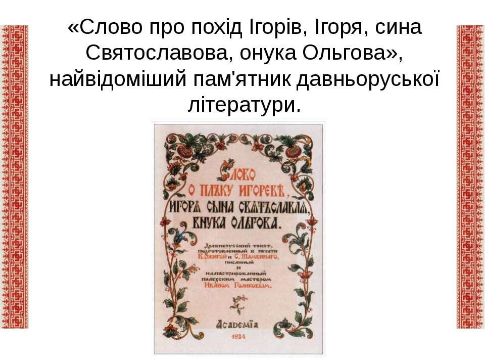 «Слово про похід Ігорів, Ігоря, сина Святославова, онука Ольгова», найвідоміш...