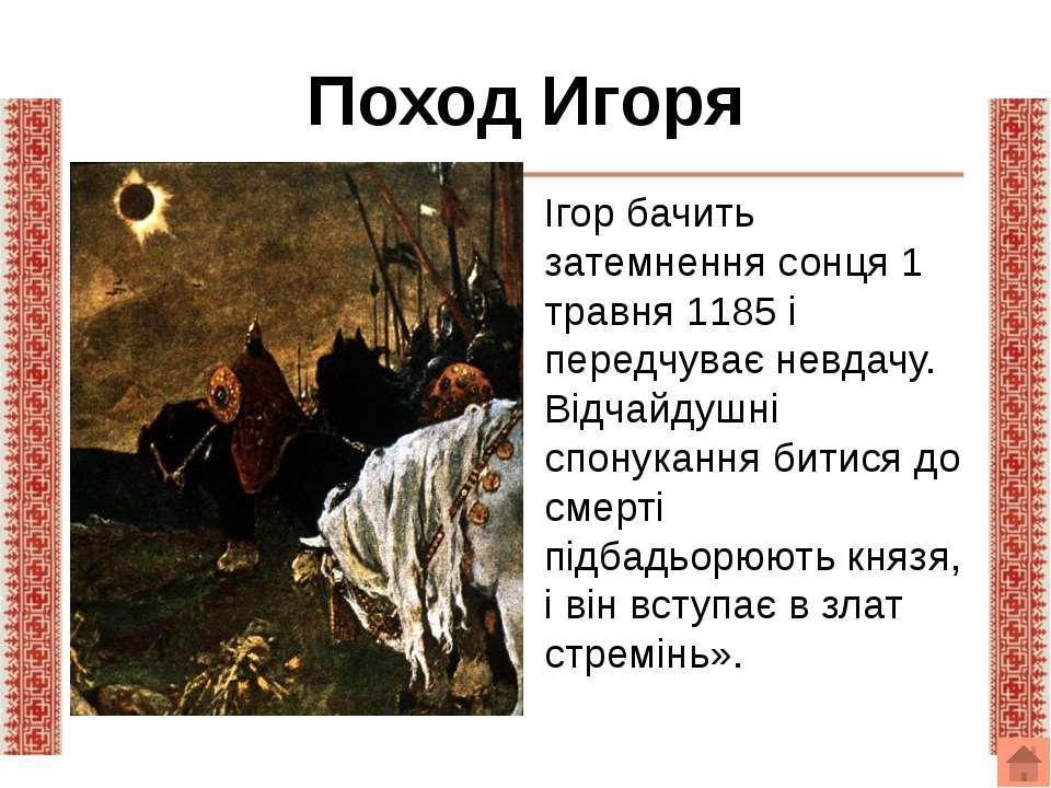 Несприятливі ознаки переслідують полк Ігорів. Похід намічений далеко вглиб ст...