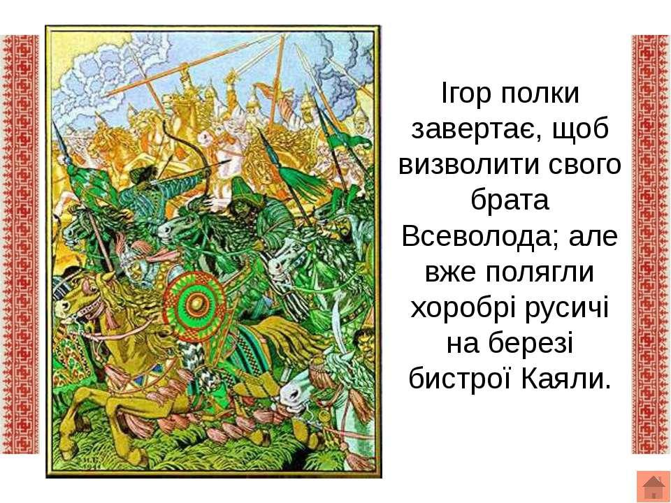 Золоте слово Святослава Далів «Слові»йдутьплачізаполеглими,зауваженняпроподал...