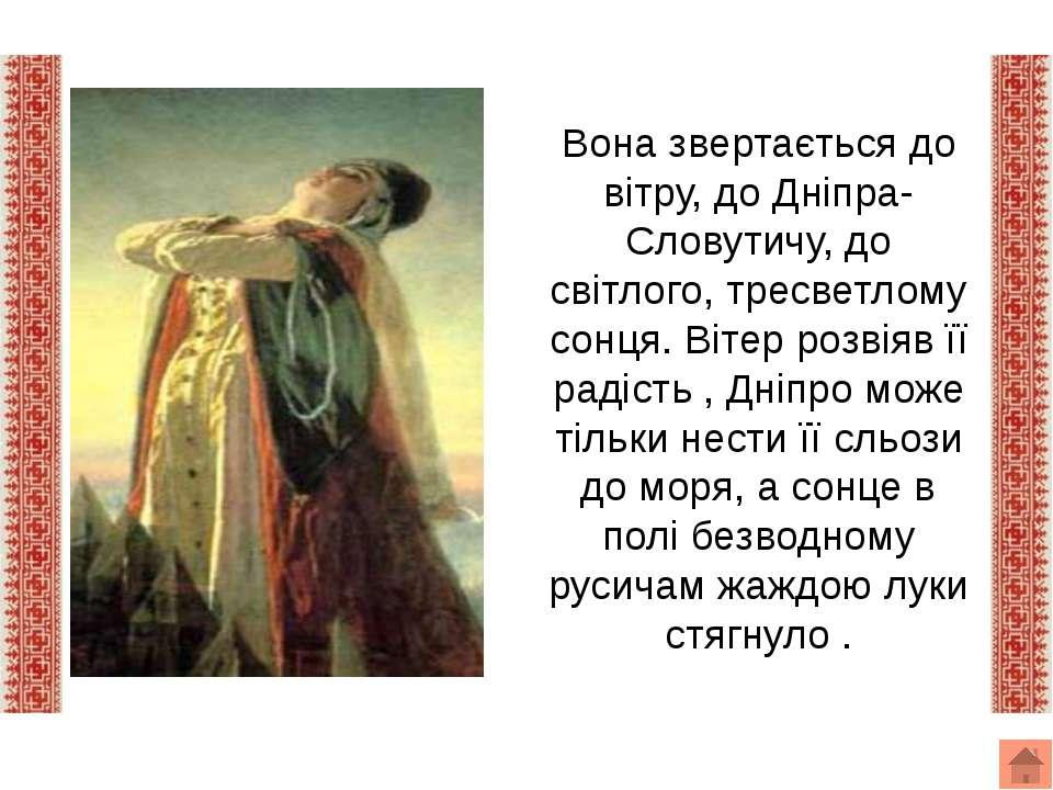 Заключним словом до князів, можливо, ще полоненим, і до загиблої дружині закі...