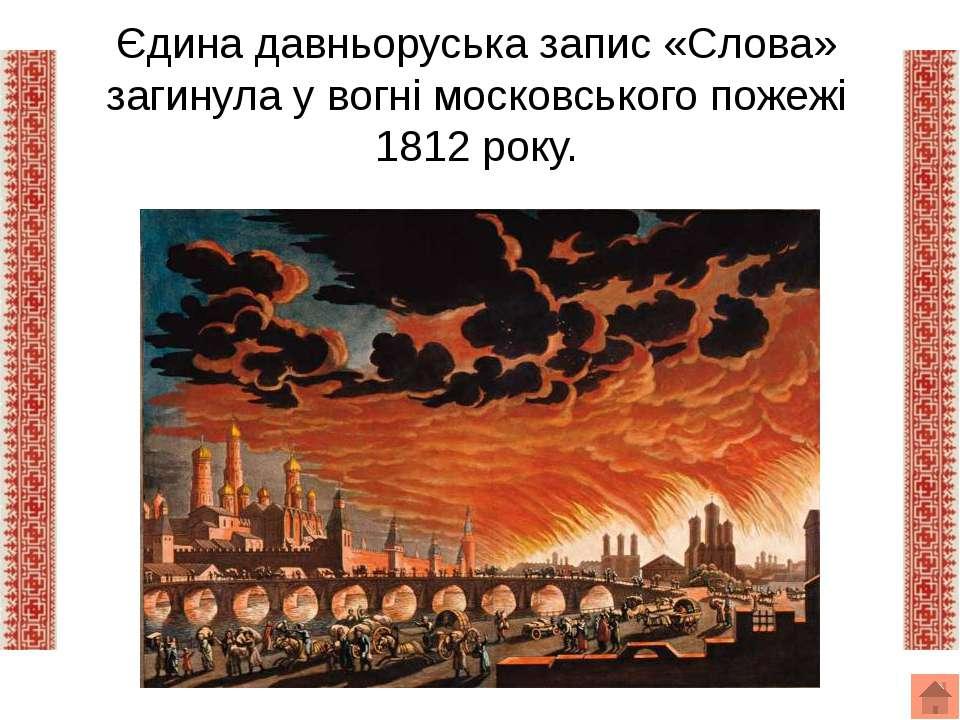 Перше видання 1800 року, підготовлене Мусіним-Пушкіним, під заголовком: «Ирои...