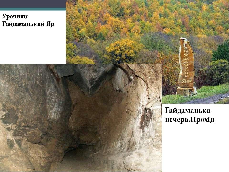 Урочище Гайдамацький Яр Гайдамацька печера.Прохід