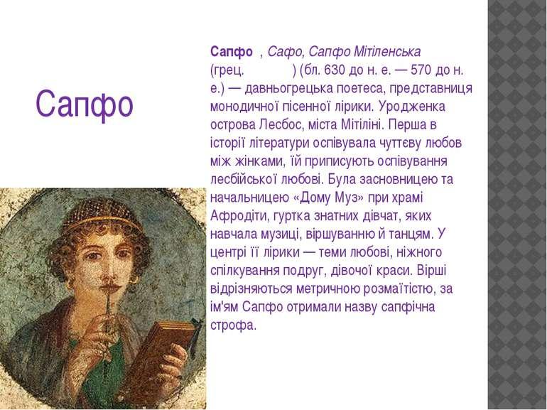 Сапфо , Сафо, Сапфо Мітіленська (грец.Σαπφώ) (бл. 630 до н. е.— 570 до н. е....