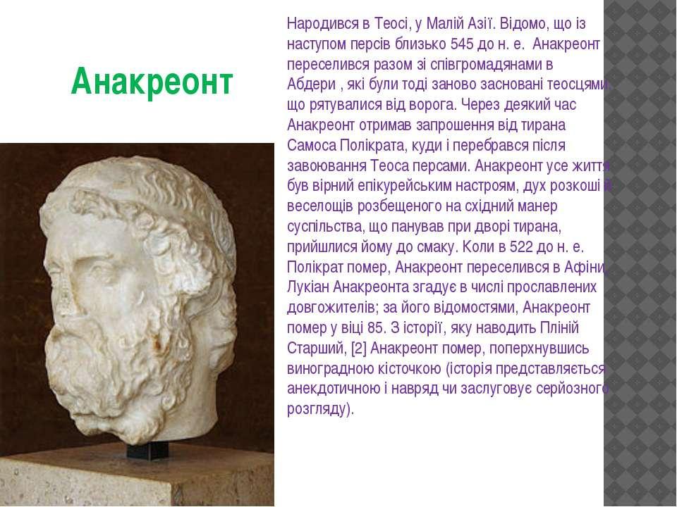 Анакреонт Народився в Теосі, у Малій Азії. Відомо, що із наступом персів близ...