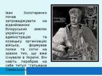 Іван Золотаренко почав запроваджувати на відвойованих білоруських землях укра...