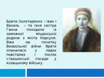Брати Золотаренко – Іван і Василь – та їхня сестра Ганна походили із заможної...