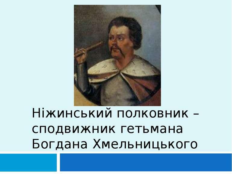 Ніжинський полковник – сподвижник гетьмана Богдана Хмельницького