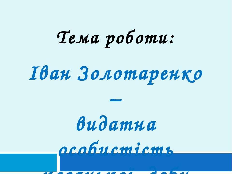 Тема роботи: Іван Золотаренко – видатна особистість козацької доби
