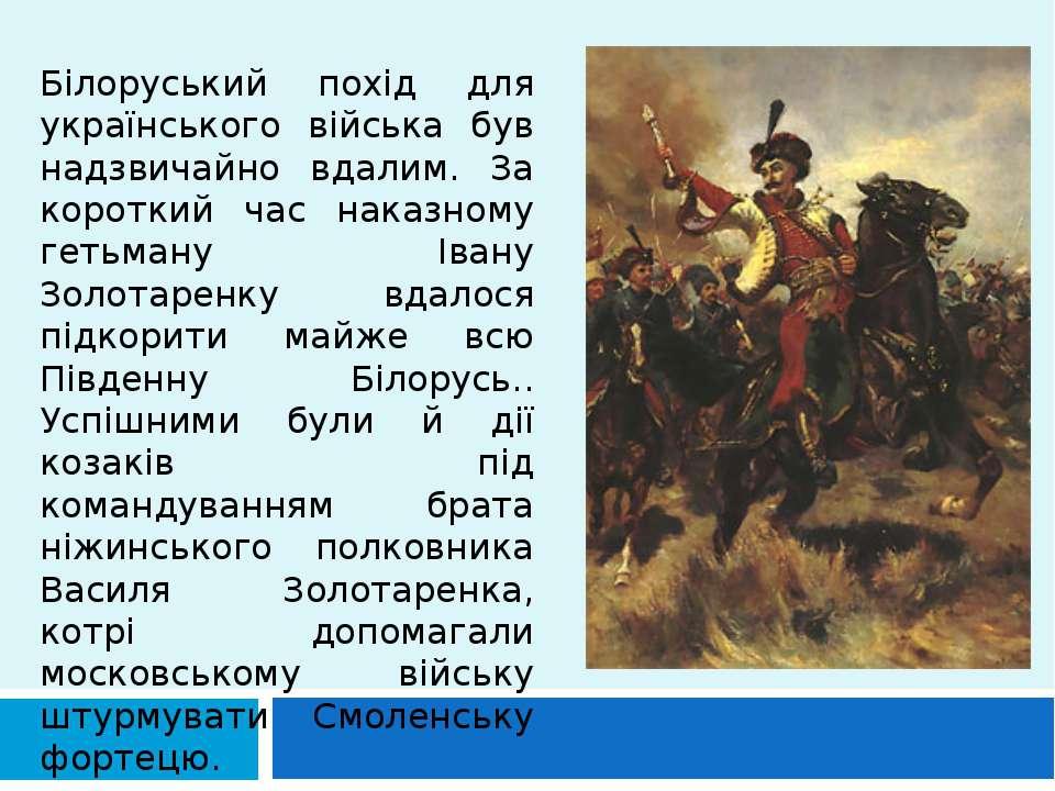 Білоруський похід для українського війська був надзвичайно вдалим. За коротки...