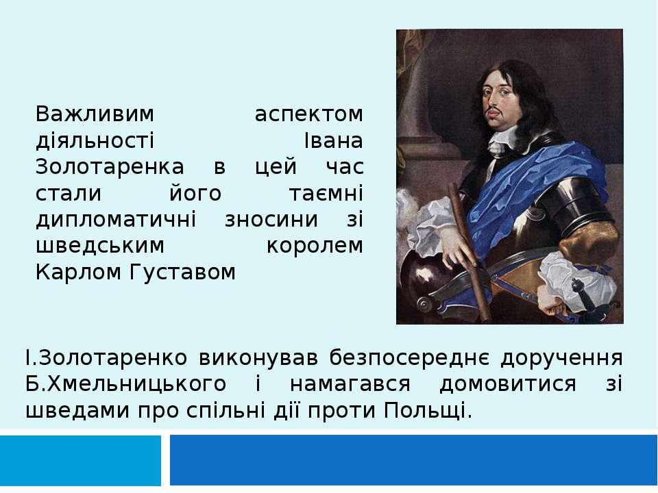 Важливим аспектом діяльності Івана Золотаренка в цей час стали його таємні ди...