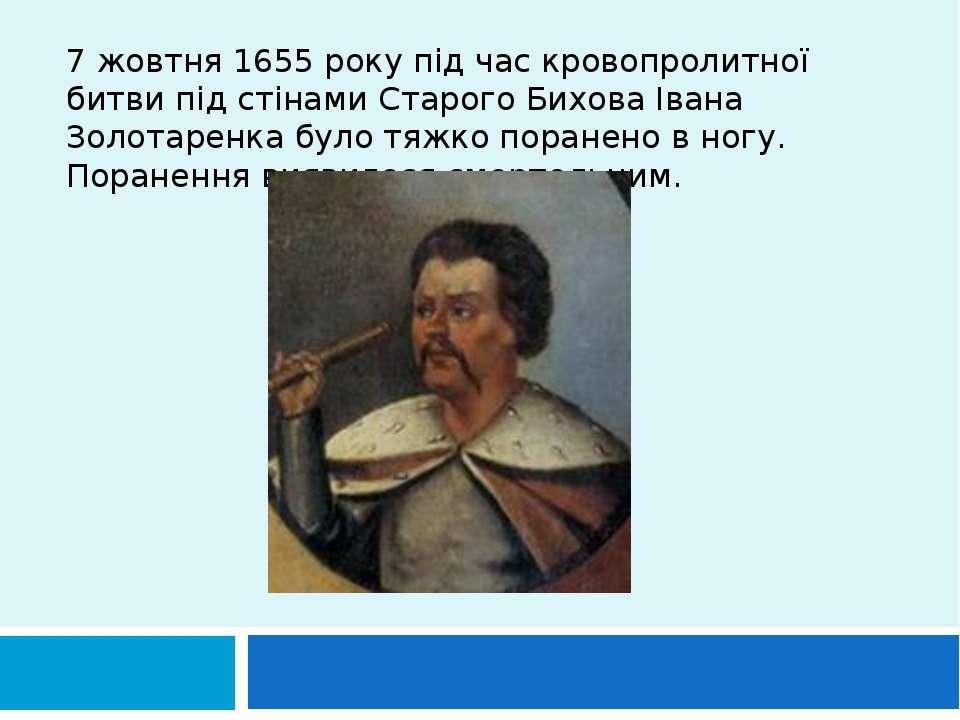 7 жовтня 1655 року під час кровопролитної битви під стінами Старого Бихова Ів...