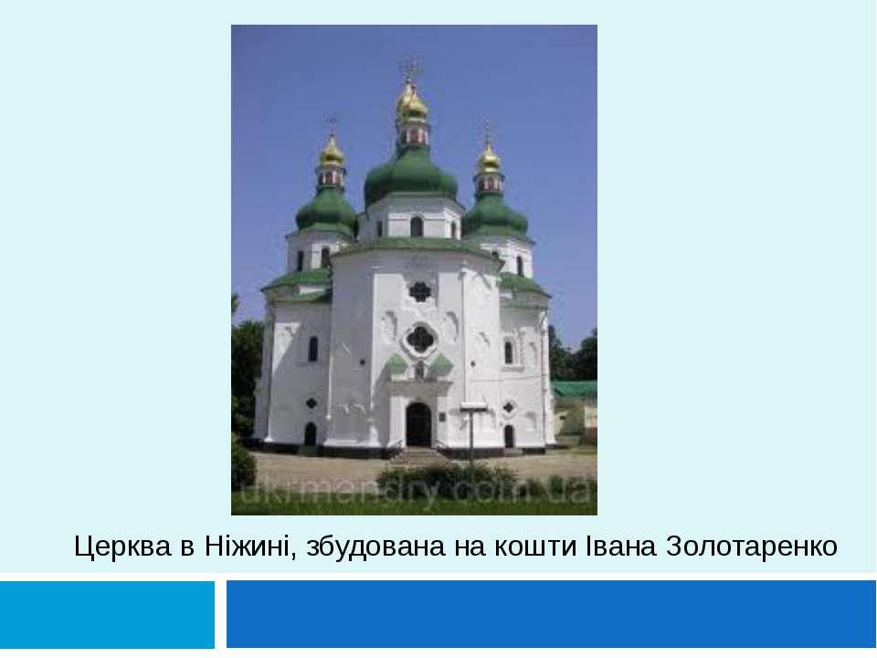 Церква в Ніжині, збудована на кошти Івана Золотаренко