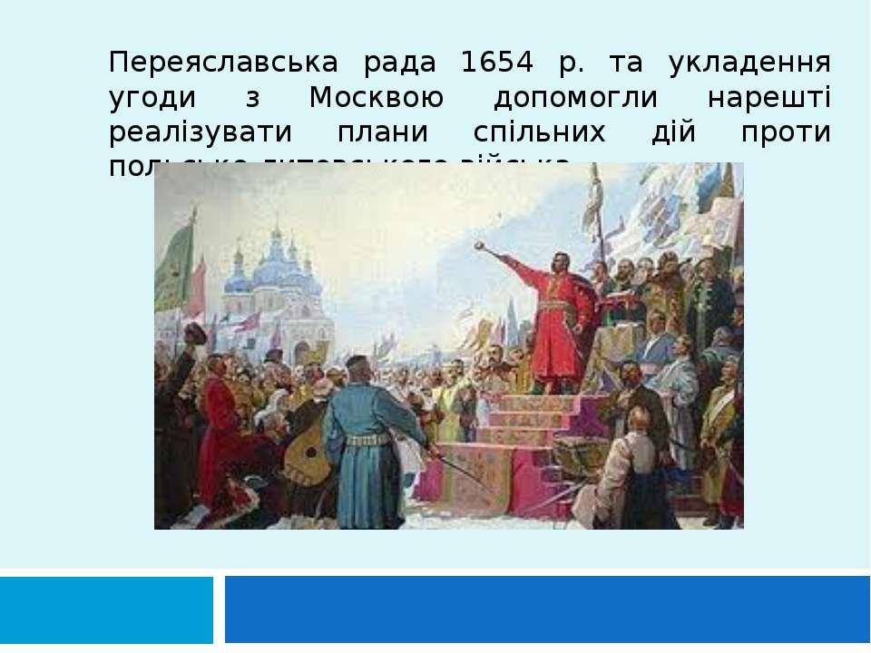 Переяславська рада 1654 р. та укладення угоди з Москвою допомогли нарешті реа...