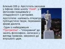 """Близько 335 р. Арістотель заснував у Афінах свою школу """"Лікей"""", у якій філосо..."""
