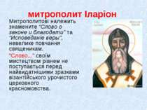"митрополит Іларіон Митрополитові належить знамените ""Слово о законе и благода..."