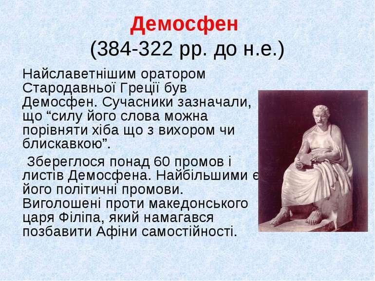 Демосфен (384-322 рр. до н.е.) Найславетнішим оратором Стародавньої Греції бу...