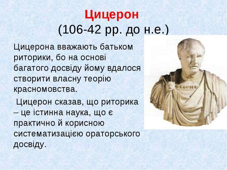Цицерон (106-42 рр. до н.е.) Цицерона вважають батьком риторики, бо на основі...