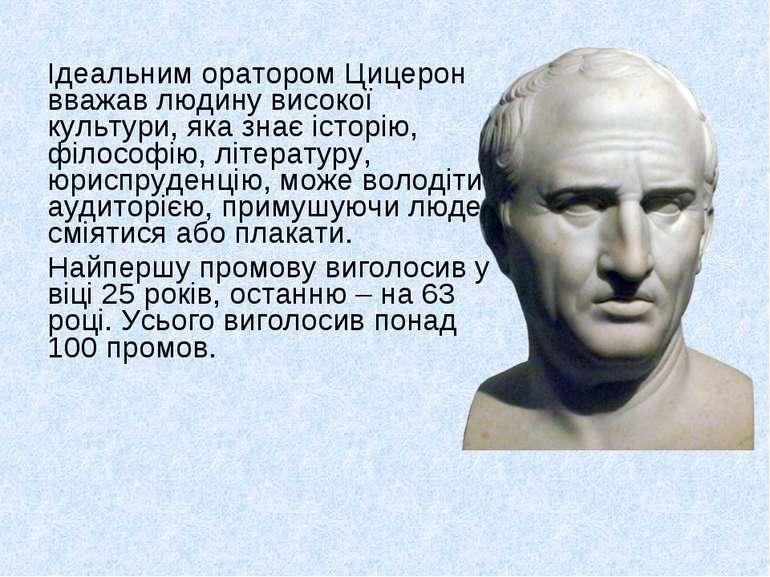 Ідеальним оратором Цицерон вважав людину високої культури, яка знає історію, ...