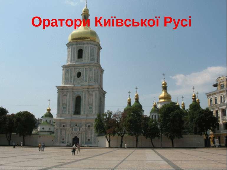 Оратори Київської Русі