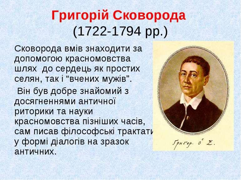 Григорій Сковорода (1722-1794 рр.) Сковорода вмів знаходити за допомогою крас...