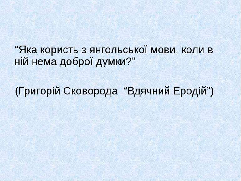 """""""Яка користь з янгольської мови, коли в ній нема доброї думки?"""" (Григорій Ско..."""