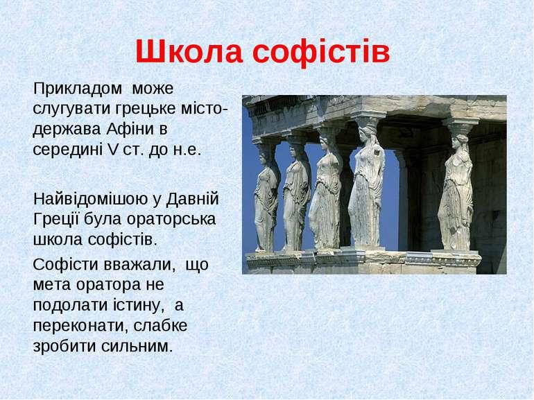Школа софістів Прикладом може слугувати грецьке місто-держава Афіни в середин...