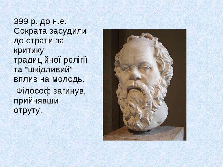 """399 р. до н.е. Сократа засудили до страти за критику традиційної релігії та """"..."""