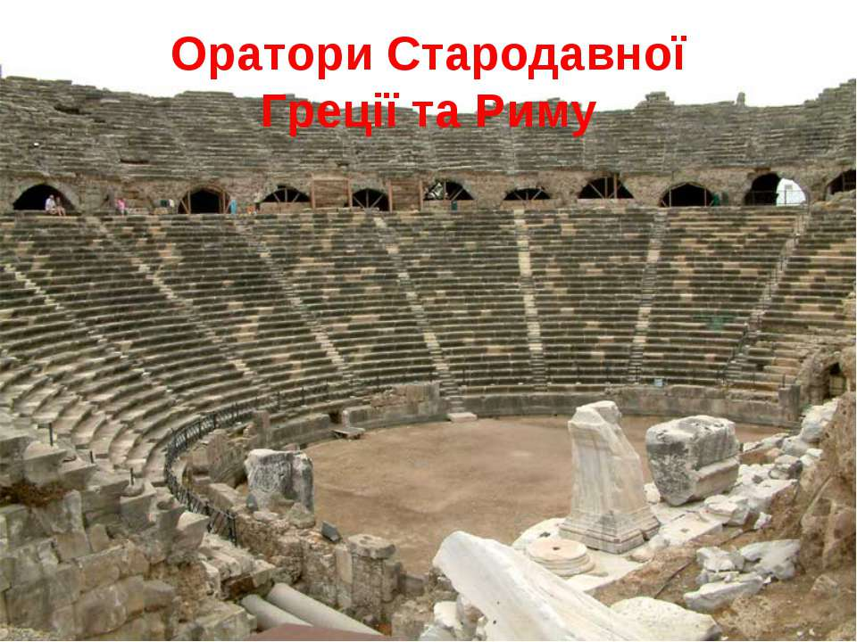 Оратори Стародавної Греції та Риму