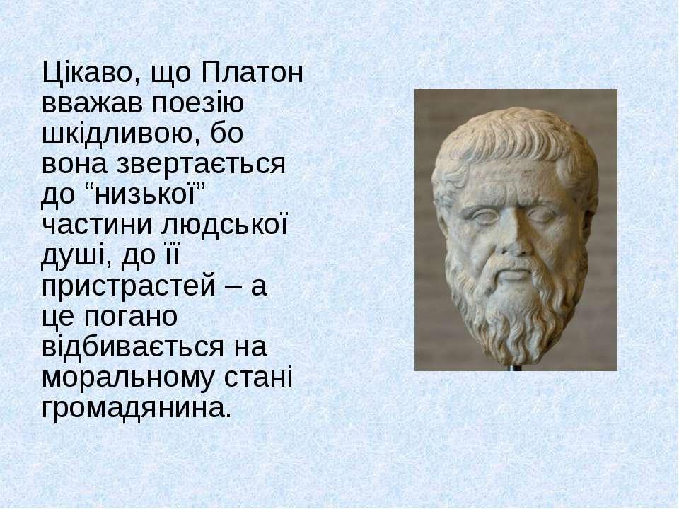 """Цікаво, що Платон вважав поезію шкідливою, бо вона звертається до """"низької"""" ч..."""