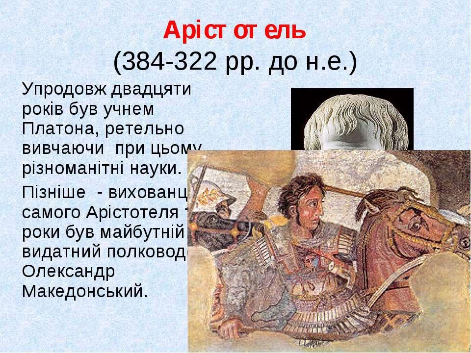 Арістотель (384-322 рр. до н.е.) Упродовж двадцяти років був учнем Платона, р...