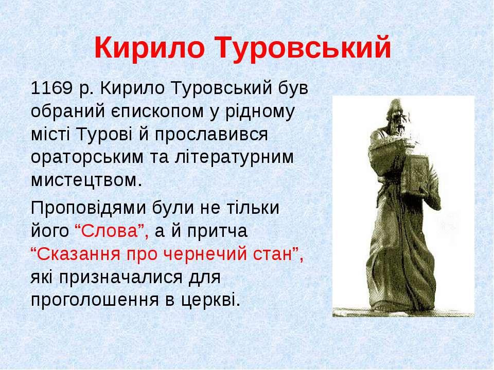 Кирило Туровський 1169 р. Кирило Туровський був обраний єпископом у рідному м...