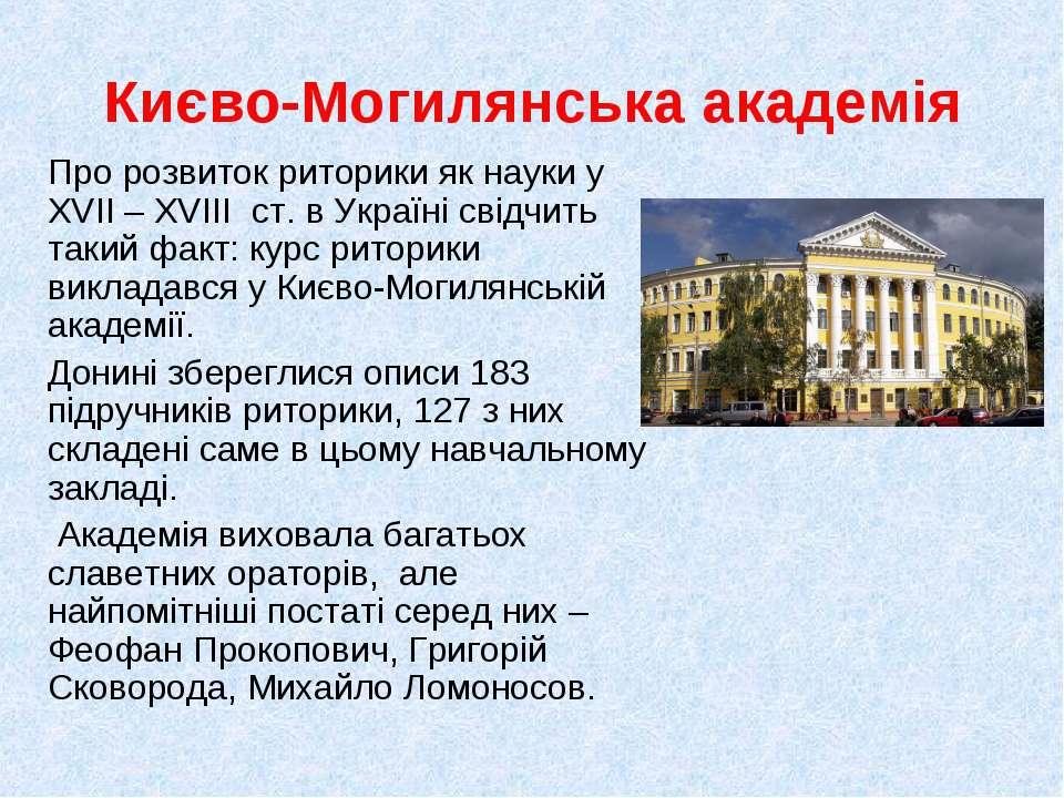 Києво-Могилянська академія Про розвиток риторики як науки у XVII – XVIII ст. ...