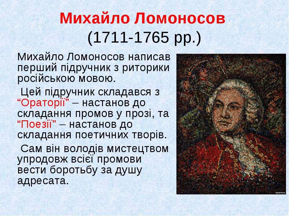 Михайло Ломоносов (1711-1765 рр.) Михайло Ломоносов написав перший підручник ...