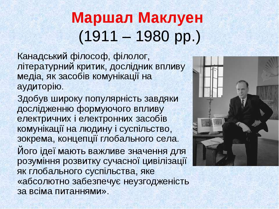 Маршал Маклуен (1911 – 1980 рр.) Канадський філософ, філолог, літературний кр...