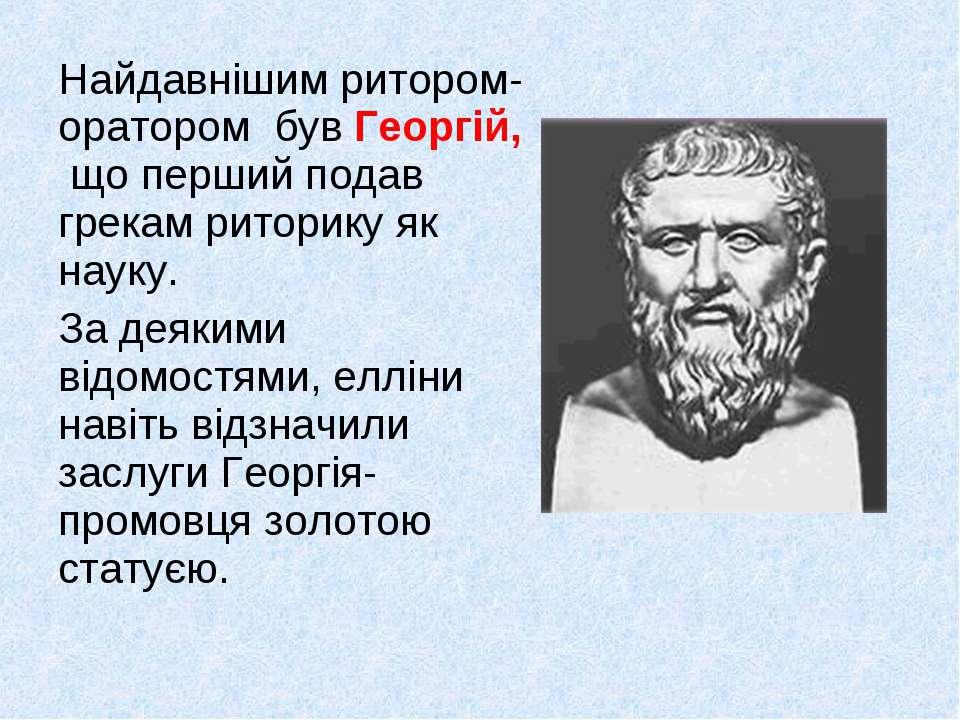 Найдавнішим ритором-оратором був Георгій, що перший подав грекам риторику як ...