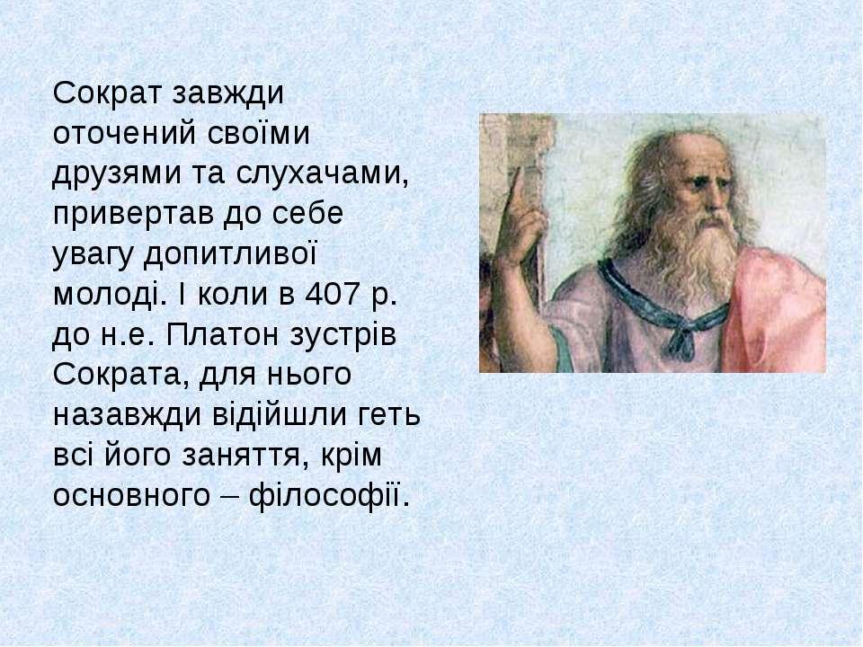 Сократ завжди оточений своїми друзями та слухачами, привертав до себе увагу д...