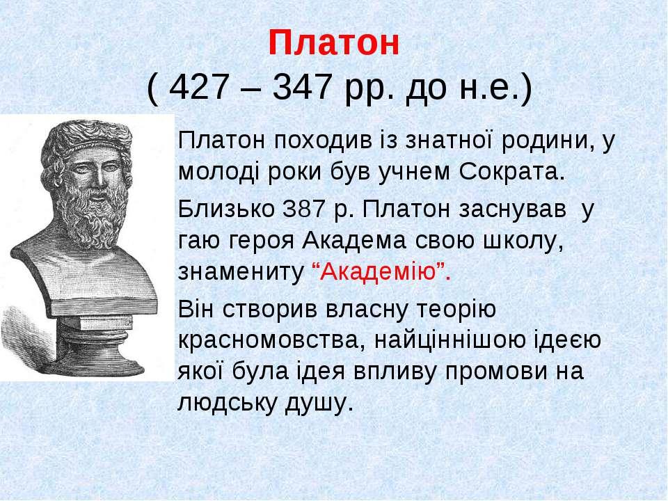 Платон ( 427 – 347 рр. до н.е.) Платон походив із знатної родини, у молоді ро...