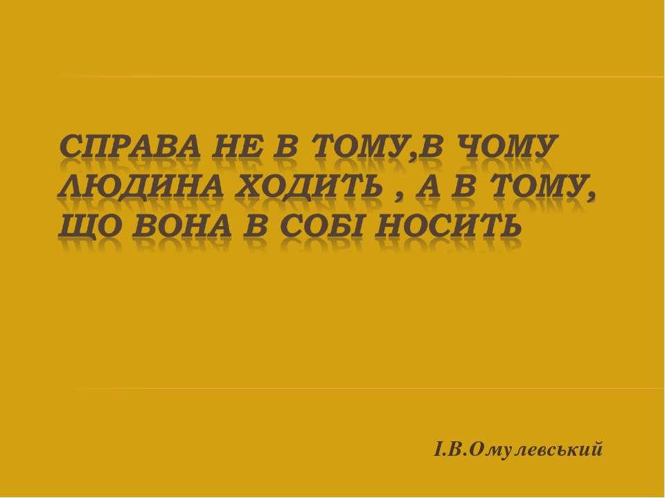І.В.Омулевський