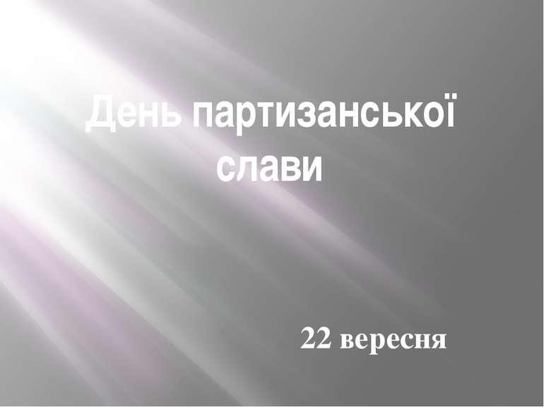 День партизанської слави 22 вересня