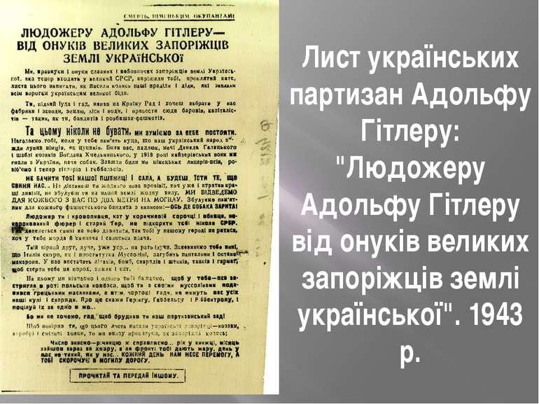 """Лист українських партизан Адольфу Гітлеру: """"Людожеру Адольфу Гітлеру від онук..."""