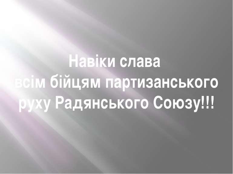 Навіки слава всім бійцям партизанського руху Радянського Союзу!!!