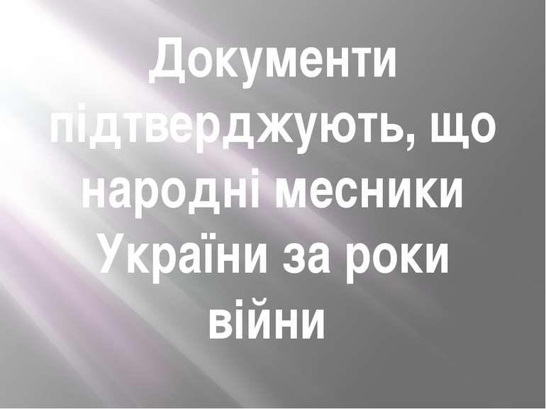 Документи підтверджують, що народні месники України за роки війни
