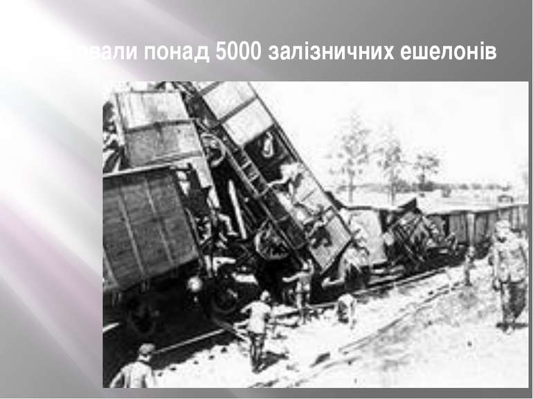 підірвали понад 5000 залізничних ешелонів