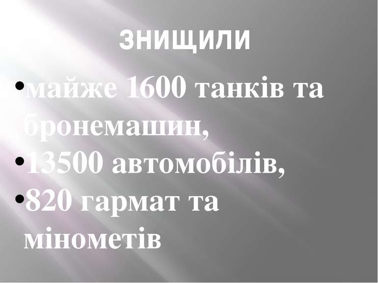 знищили майже 1600 танків та бронемашин, 13500 автомобілів, 820 гармат та мін...