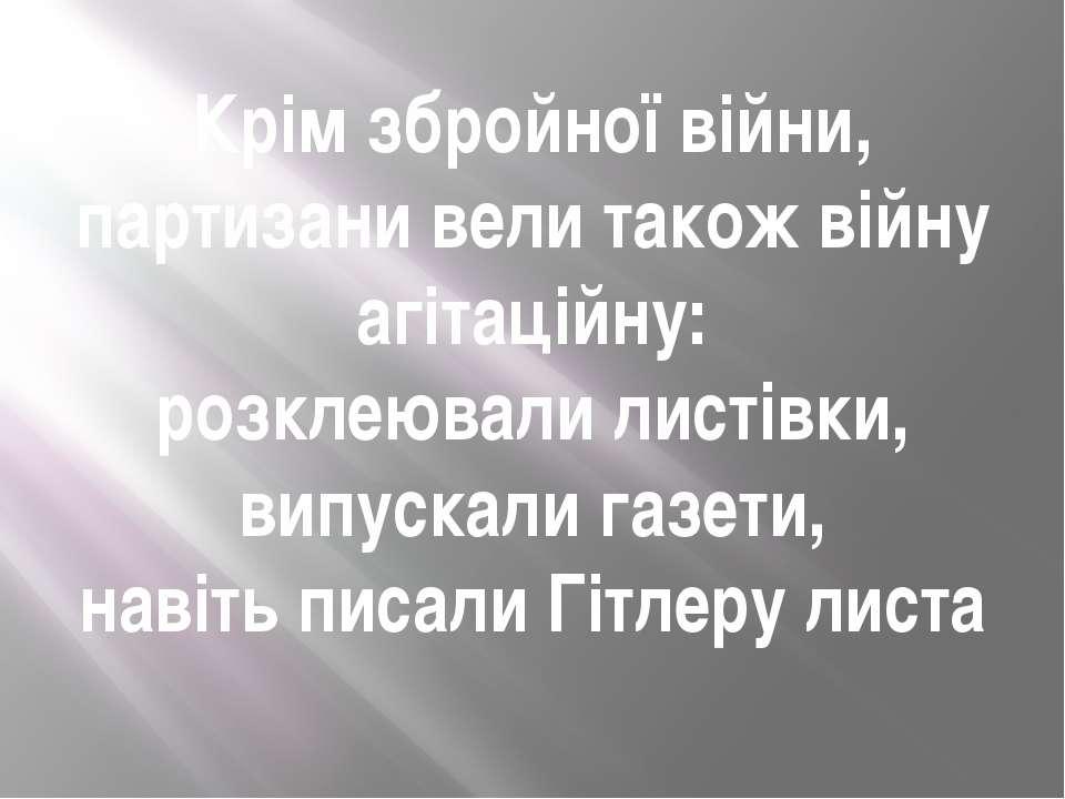 Крім збройної війни, партизани вели також війну агітаційну: розклеювали листі...