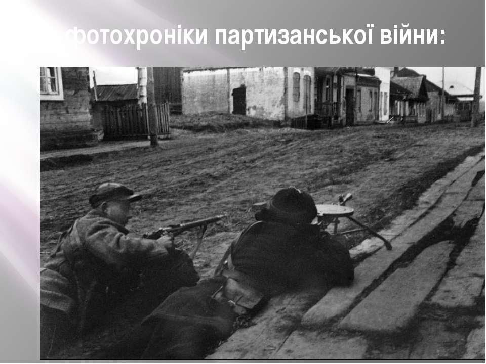 Із фотохроніки партизанської війни: