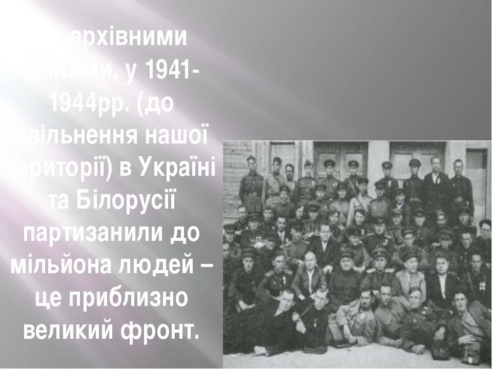 За архівними даними, у 1941-1944рр. (до звільнення нашої території) в Україні...