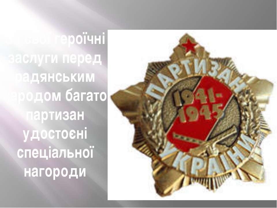 За свої героїчні заслуги перед радянським народом багато партизан удостоєні с...