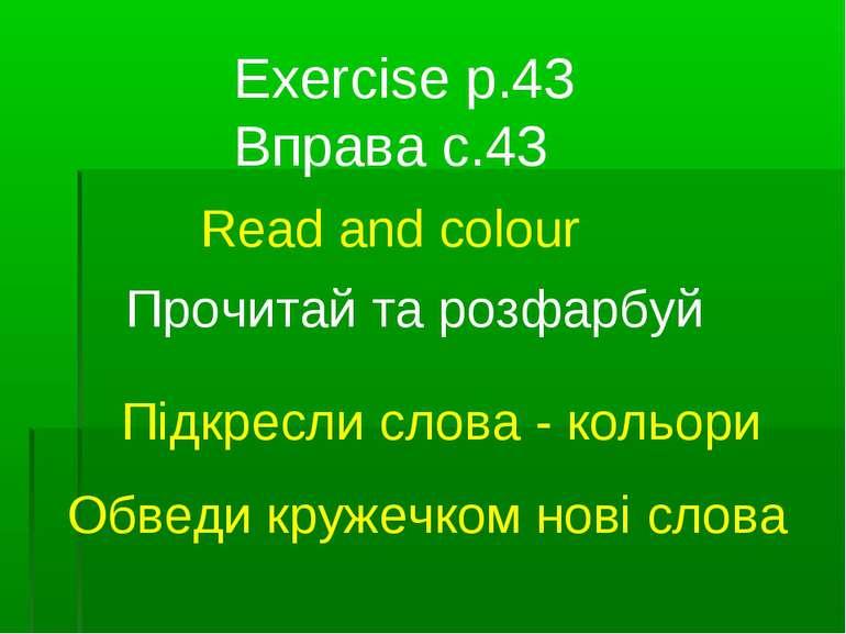 Exercise p.43 Вправа с.43 Read and colour Прочитай та розфарбуй Підкресли сло...